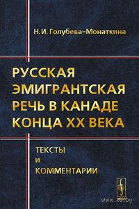 Русская эмигрантская речь в Канаде конца XX века. Тексты и комментарии