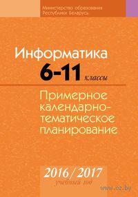 Информатика. 6–11 классы. Примерное календарно-тематическое планирование. 2016/2017 учебный год