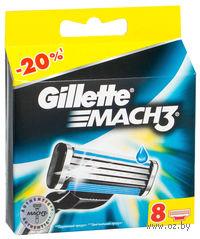 Кассета для станков для бритья Gillette MACH3 (8 штук)