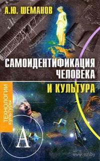 Самоидентификация человека и культура. Алексей Шеманов