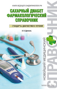 Сахарный диабет. Фармакологический справочник. А. Древаль