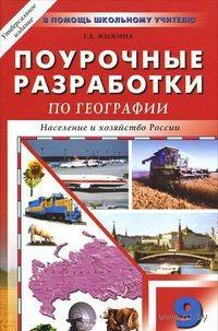 Поурочные разработки по географии. 9 класс. Елена Жижина
