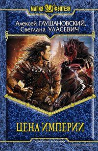 Цена Империи. Алексей Глушановский, Светлана Уласевич