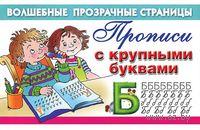 Прописи с крупными буквами. В. Дмитриева