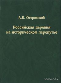 Российская деревня на историческом перепутье
