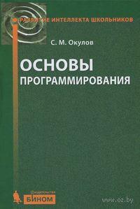 Основы программирования. Станислав Окулов