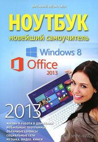 Ноутбук. Новейший самоучитель 2013