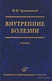 Внутренние болезни. Николай Громнацкий