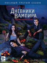 �������� �������. ����� 3 (3 DVD)