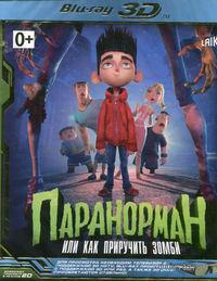 Паранорман, или Как приручить зомби (3D Blu-Ray)
