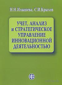 Учет, анализ и стратегическое управление инновационной деятельностью