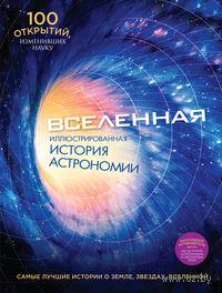 Вселенная. Иллюстрированная история астрономии