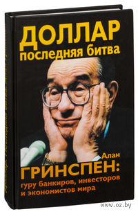 Доллар. Последняя битва. Алан Гринспен. Гуру банкиров, инвесторов и экономистов. Джером Таккилл