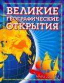 Великие географические открытия. Владимир Малов