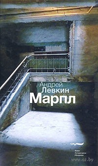 Марпл. Андрей Левкин