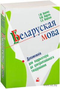 Беларуская