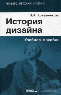 История дизайна. Н. Ковешникова