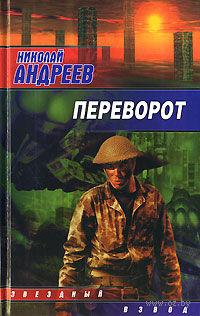 Переворот (м). Николай Андреев
