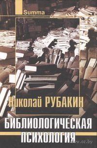 Библиологическая психология. Николай Рубакин