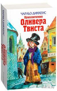 Приключения Оливера Твиста. Чарльз Диккенс
