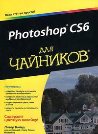 """Photoshop CS6 для """"чайников"""""""