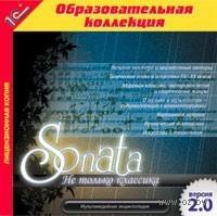 Sonata. Не только классика