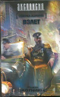 Генерал-адмирал. Взлет. Роман Злотников