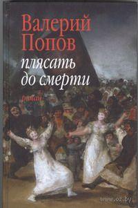 Плясать до смерти. Валерий Попов