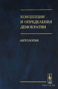 Концепции и определения демократии. Антология