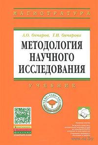 Методология научного исследования. Антон Овчаров, Т. Овчарова