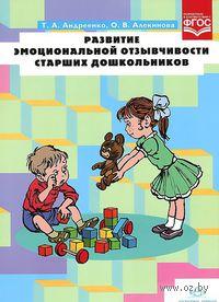 Развитие эмоциональной отзывчивости старших дошкольников