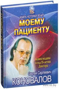 Моему пациенту. Сергей Коновалов