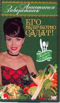 Его Величество - Салат!. Анастасия Заворотнюк