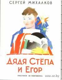 Дядя Степа и Егор (м). Сергей Михалков