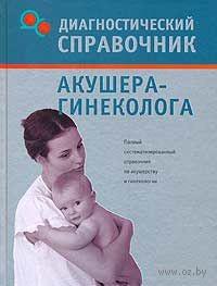 Диагностический справочник акушера-гинеколога. Татьяна Гитун
