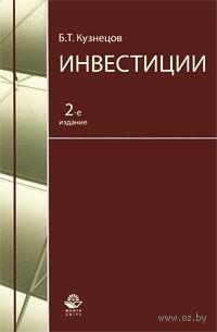 Инвестиции. Борис Кузнецов