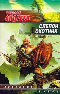 Слепой охотник (м). Николай Андреев