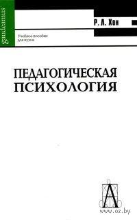 Педагогическая психология. Роберт Хон