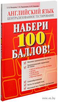 Английский язык. Набери 100 баллов! (красная). Елена Макарова, И. Ухванова, Татьяна Пархамович