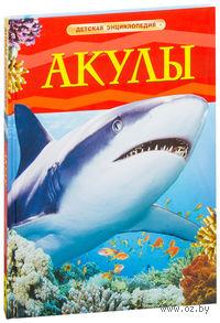 Акулы. Д. Шейх-Миллер