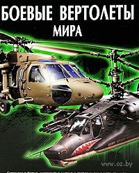 Боевые вертолеты мира. Виктор Шунков, Вячеслав Ликсо