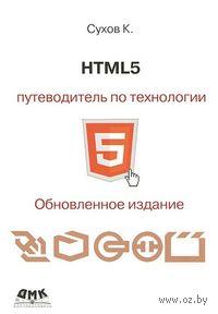 HTML 5. Путеводитель по технологии. Кирилл Сухов