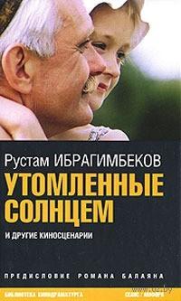 Утомленные солнцем. Рустам Ибрагимбеков