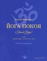 Йога покоя (Шанти-йога), или Сценарий, которого нет