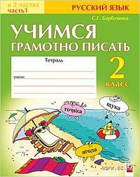 Учимся грамотно писать. Тетрадь по русскому языку для 2 класса. В 2 частях. Часть 1. С. Барбушина