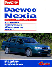 Daewoo Nexia до 2008 г. Устройство, эксплуатация,обслуживание, ремонт