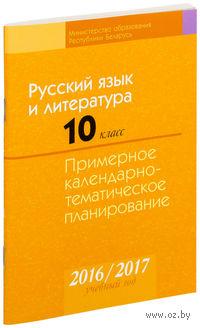 Русский язык и литература. 10 класс. Примерное календарно-тематическое планирование. 2016/2017 учебный год