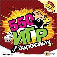 550 игр для взрослых