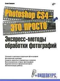 Photoshop CS4 - это просто. Экспресс-методы обработки фотографий (+ DVD). К. Свиридова