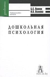 Дошкольная психология. Борис Волков, Нина Волкова